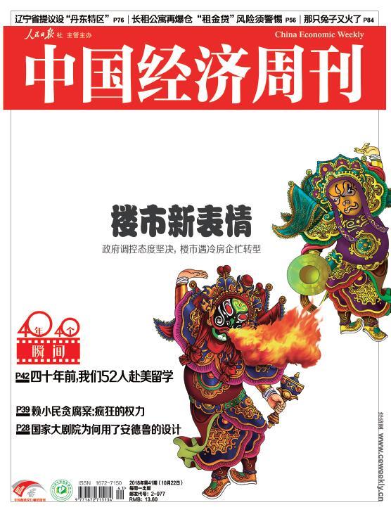2018年第41期《中国经济周刊》封面