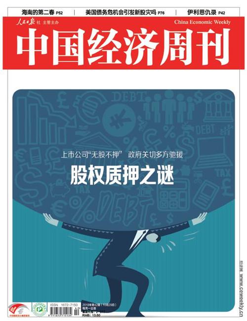 2018年第42期《中国经济周刊》封面 (2)