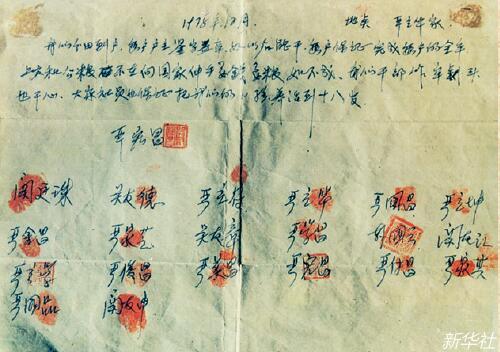 "p39 这是安徽省凤阳县小岗村18位农民按下红手印的""包产到户""契约。"