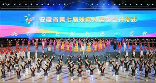 安徽省第七届残疾人运动会开幕式。 吴晓光  摄