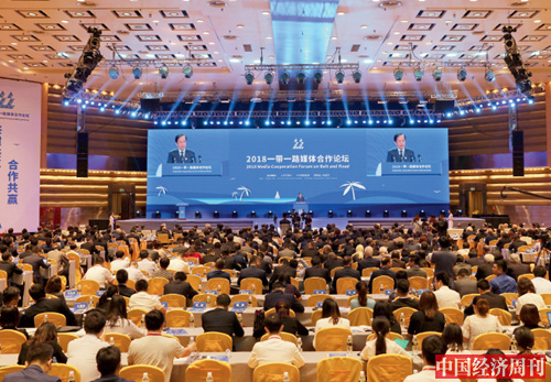 """24 2018""""一带一路""""媒体合作论坛10 月30 日在海南博鳌举行。图为论坛开幕式现场。"""