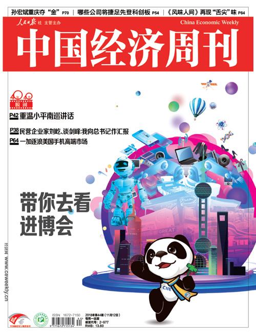 2018年第44期《中国澳门现金博彩官网周刊》封面