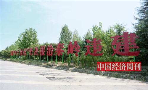 p17-9 月11 日,秦岭北麓山下的标语。《中国经济周刊》记者 胡巍 摄
