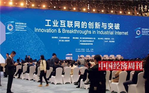 "p24-1 第五届世界互联网大会浙江分论坛的主题为""工业互联网的创新与突破""。《澳客彩票平台APP》记者 陈惟杉I 摄"