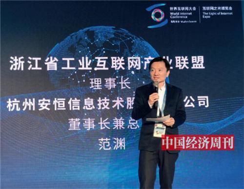 p26-1 浙江省工业互联网产业联盟理事长,杭州安恒信息技术股份有限澳客彩票平台APP公司董事长、总裁范渊在第五届世界互联网大会上。