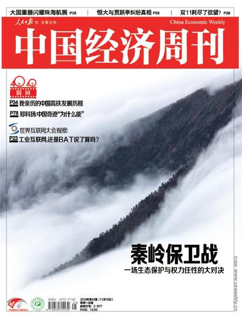 2018年第45期《中国经济周刊》封面