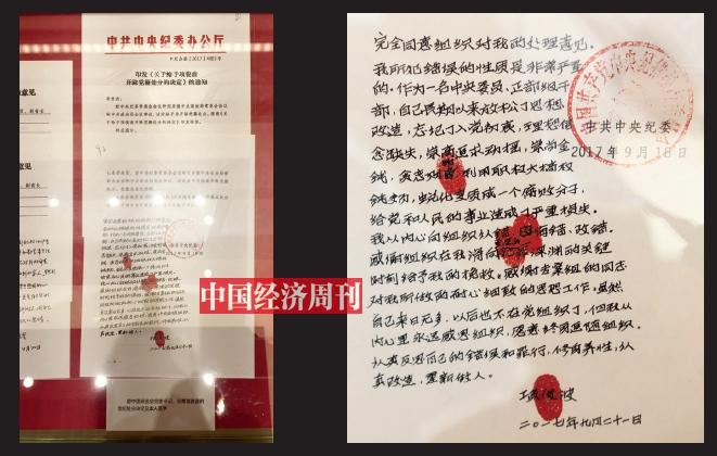 35 图为原保监会党委书记、主席项俊波忏悔书。