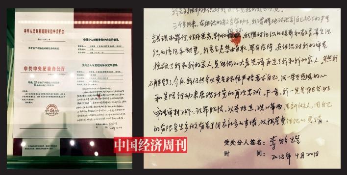 37 图为江西省原副省长李贻煌忏悔书。