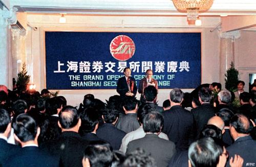 38-2 1990 年12 月19 日,上海证券交易所举行开业典礼,当时的上海市市长朱镕基出席了开业典礼。