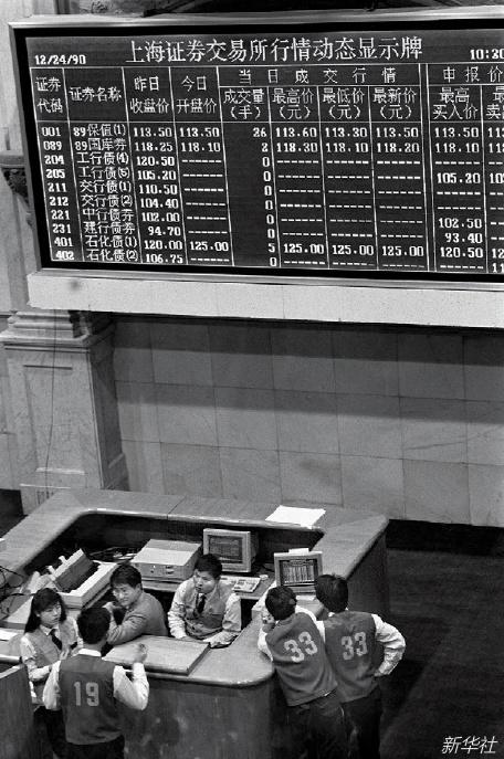 39-1 1990 年12 月中旬,位于上海黄浦路15 号浦江饭店(原礼查饭店)内的上海证券交易所正式开业。图为交易大厅一角。