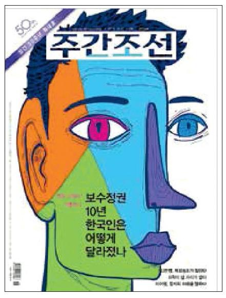 12 韩国《朝鲜周刊》2018 年11 月