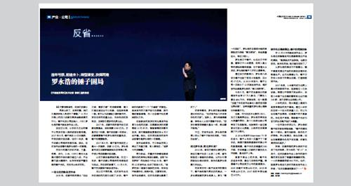 11 《中国经济周刊》2018 年第45 期(11 月19 日)《罗永浩的锤子困局》