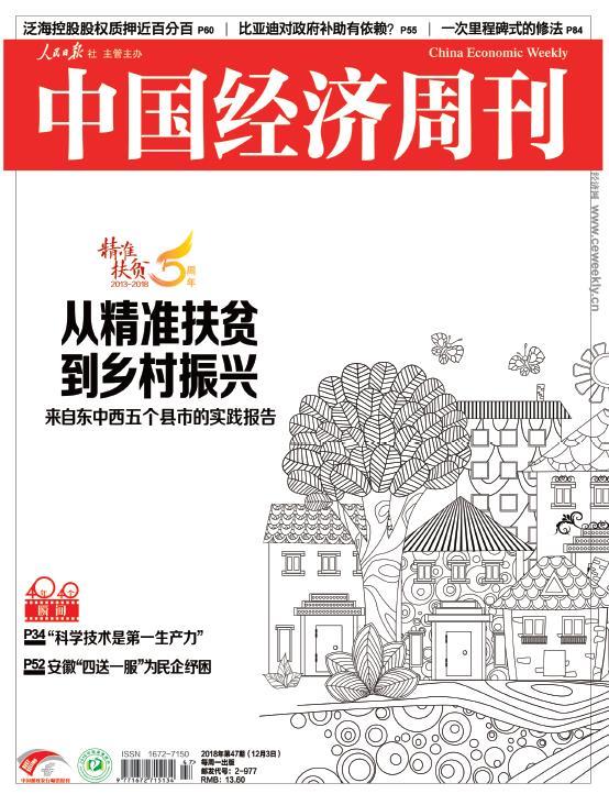 2018年第47期《中国经济周刊》封面