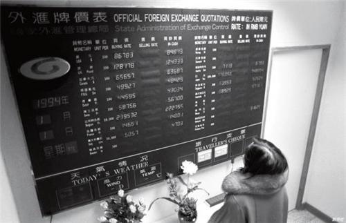 p38-1994 年 1 月 1 日是中国国务院决定改革现行汇率制度、实行人民币汇率并轨第一天,在北京贵友大厦外汇兑换处,外汇牌价表上显示100美元买价为人民币867.83元。