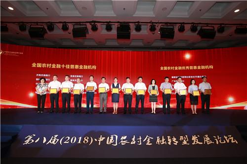 """伊川农商银行荣膺 """"全国农村金融十佳普惠金融机构"""""""