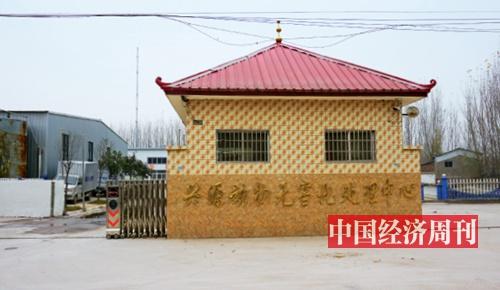 30 尉氏县兴源畜禽无害化处理中心,大门处的名称与官方文件中的名称略有差别。《中国经济周刊》记者 贾国强 摄