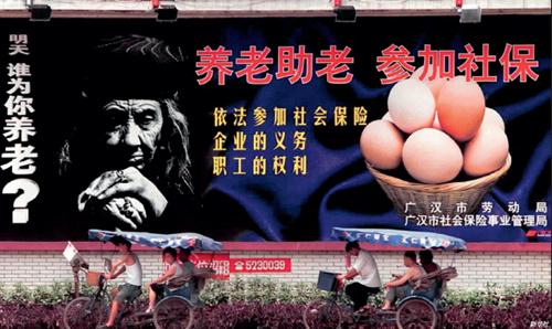38 2000 年7 月,一幅社会保险公益广告出现在四川广汉市街头。它提醒人们依法参加社会保险是企业的义务、职工的权利,参加社保也将成为人们养老的一种方式。