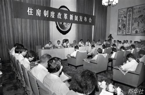 43 1991 年6 月18 日,国务院住房制度改革领导小组办公室在北京人民大会堂举办住房体制改革新闻发布会。