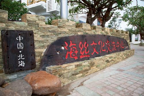 50-2 海上丝绸之路始自汉代,始自广西北海合浦,《汉书·地理志》具已记载。如今,这里是海上丝绸之路文化交流中心。