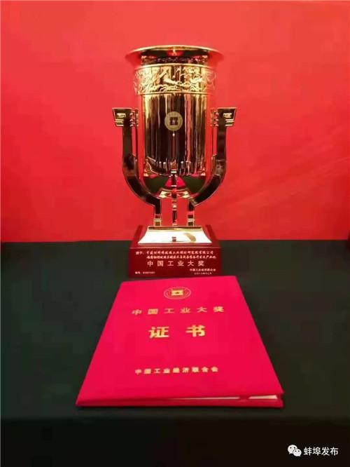 中国建材蚌埠玻璃工业设计研究院荣获第五届中国工业大奖。