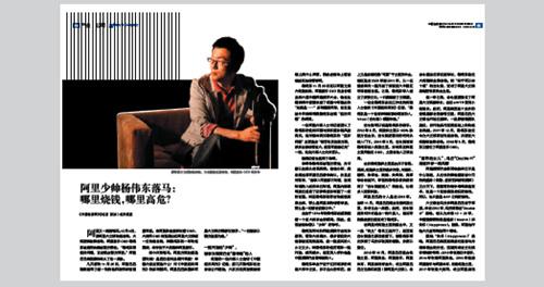 13 《中国经济周刊》2018 年第47 期(12 月10 日)《阿里少帅杨伟东落马:哪里烧钱,哪里高危?》