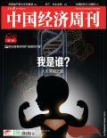 人类基因之谜:我是谁?