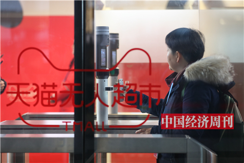 p185-天猫无人超市用科技来优化消费者的购物体验《中国经济周刊》首席摄影记者 肖翊I 摄