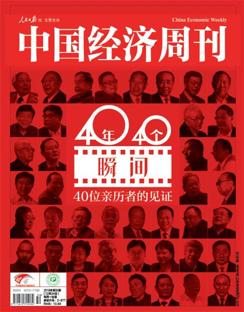 2018年第50期《中国经济周刊》封面