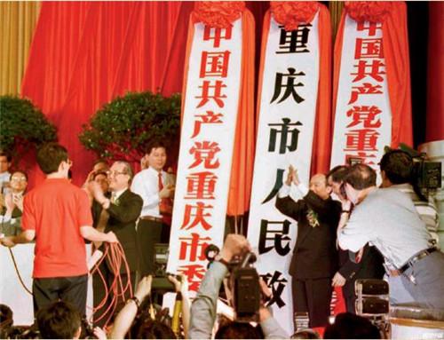 p105-1997 年6 月18 日,重庆直辖市正式挂牌。