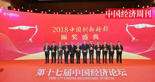 2018中国创新榜样 (《中国经济周刊》首席摄影记者 肖翊 摄)