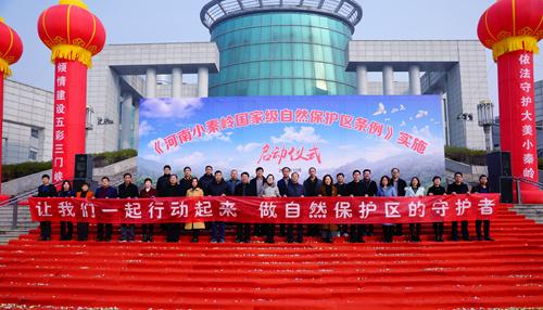河南小秦岭国家级自然保护区条例实施启动仪式