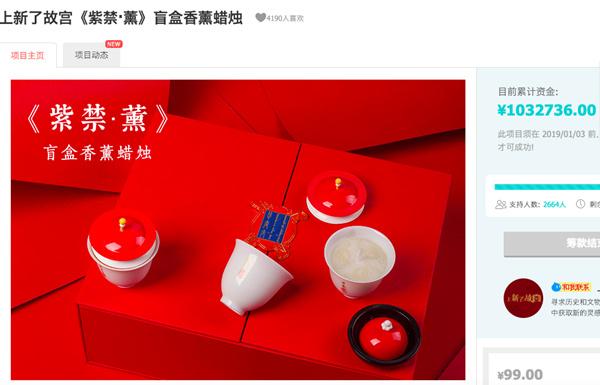 《上新了故宫》的另一产品香薰蜡烛,众筹资金也突破了百万元。图片来源:淘宝众筹截图