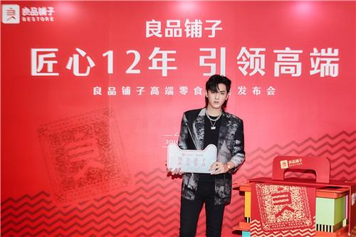 签约演员、歌手、音乐制作人吴亦凡成为品牌最新代言人