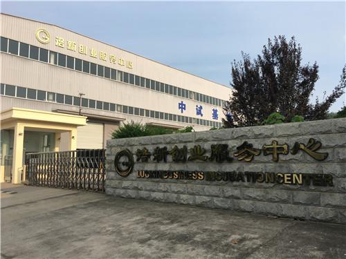 4  洛新创业服务中心