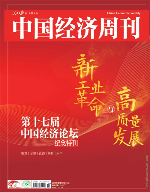 2019年第1期《中國經濟周刊》封面