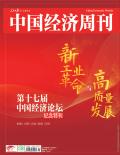 第十七届中国经济论坛