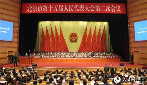 1月14日,北京市十五届人大二次会议开幕,北京市长陈吉宁作政府工作报告。池梦蕊摄影