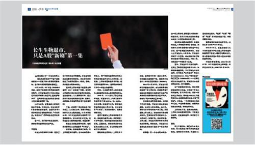"""p10-《中国经济周刊》2018 年第 49 期(12 月 17 日)《长生生物退市,只是 A 股""""新剧""""第一集》"""