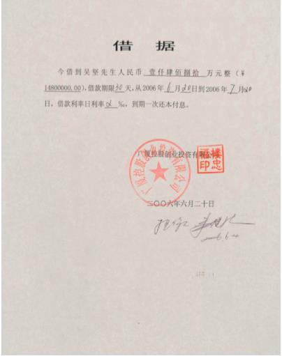 p42-吴坚展示的 18 张借据之一