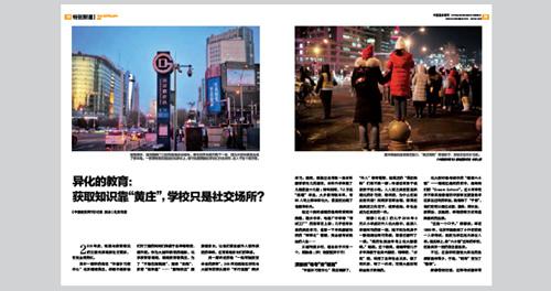 """11 《中國經濟周刊》2019 年第2 期(1 月30 日)《異化的教育:獲取知識靠""""黃莊"""",學校只是社交場所?》"""