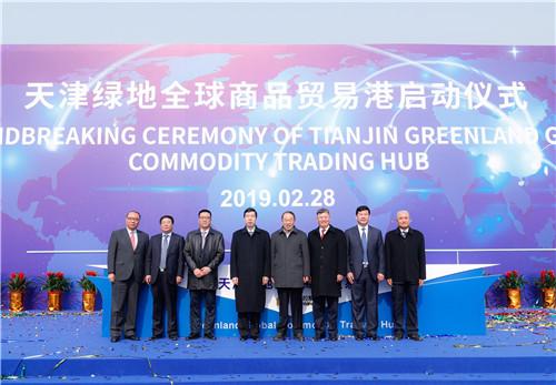 3天津绿地全球商品贸易港项目开工仪式现场