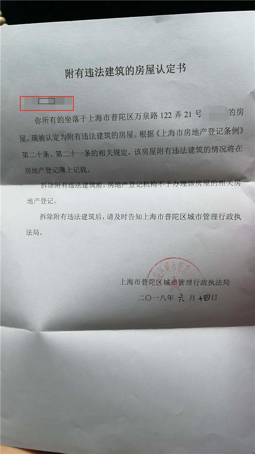 p84 普陀区城管执法局向58 户业主开出的附有违法建筑的房屋认定书