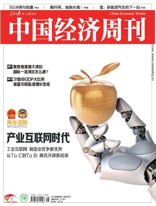 2019年第4期《中国经济周刊》封面