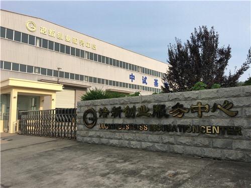 2  洛新创业服务中心