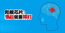 研韭局 | 首批申請科創板的和艦芯片:融資額最高,技術落后臺灣一個世代