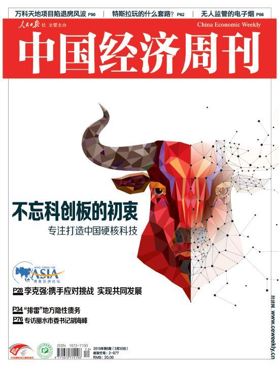 2019年第6期《中國經濟周刊》封面