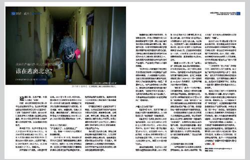 p11-《澳客彩票平台APP》2019 年第3 期(2 月15 日)《谁在逃离北京?》