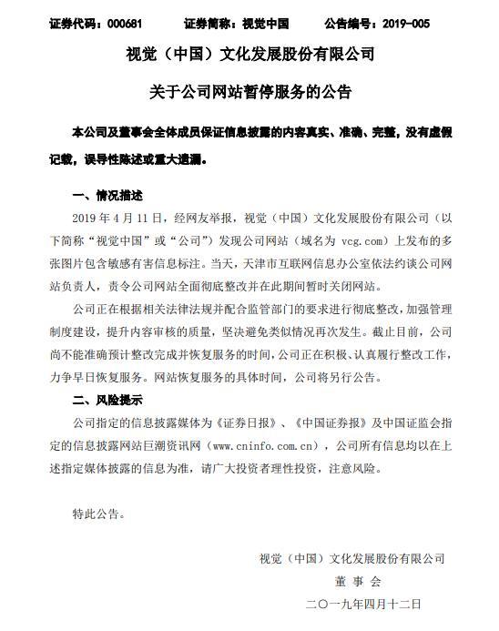 視覺中國公告
