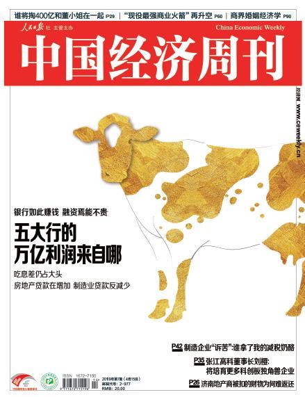 《中国经济周刊》第7期杂志封面