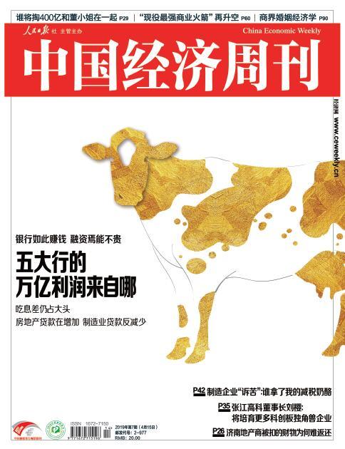 2019年第7期《中国经济周刊》封面